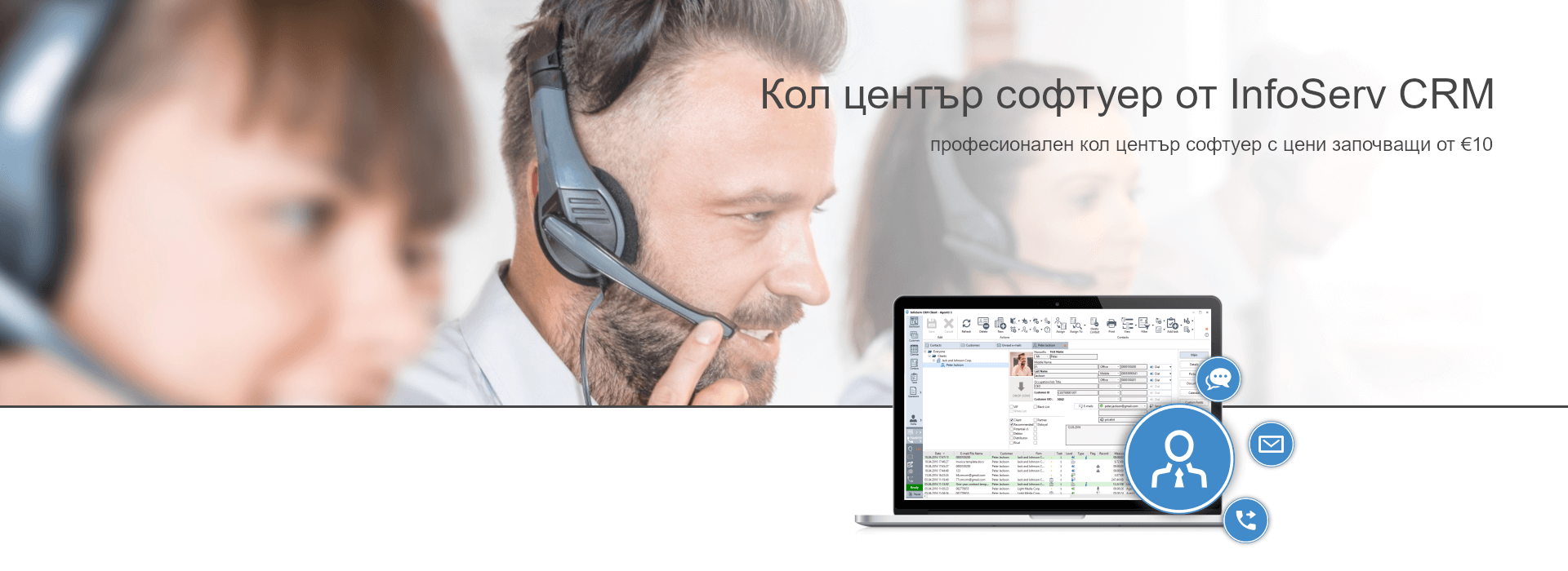 InfoServ CRM Call Center Software